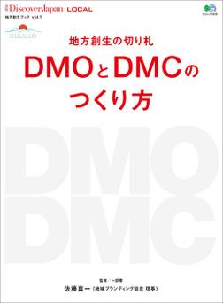 別冊Discover Japan LOCAL 地方創生の切り札 DMOとDMCのつくり方-電子書籍
