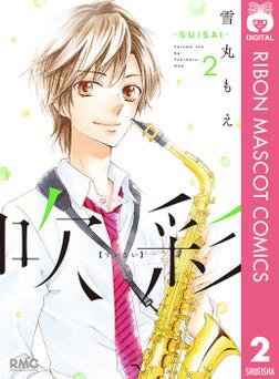 吹彩―SUISAI― 2-電子書籍