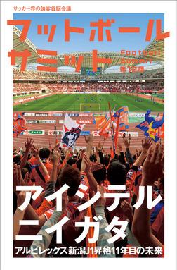 フットボールサミット第18回 アイシテルニイガタ J1昇格11年目の未来-電子書籍