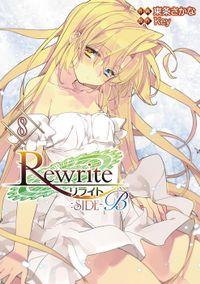 Rewrite:SIDE-B(8)