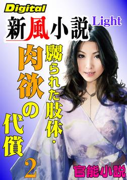 【官能小説】嬲られた肢体・肉欲の代償02-電子書籍