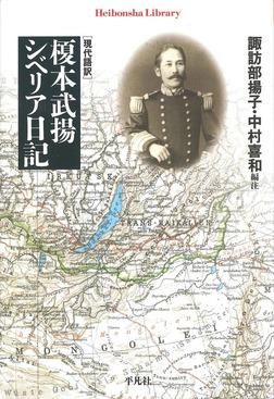 現代語訳 榎本武揚 シベリア日記-電子書籍