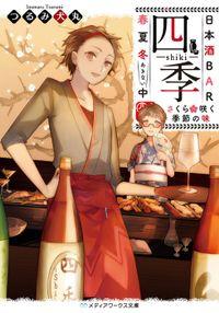 日本酒BAR「四季」春夏冬中 さくら咲く季節の味