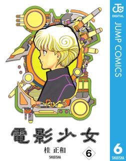電影少女 6-電子書籍