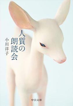 人質の朗読会-電子書籍