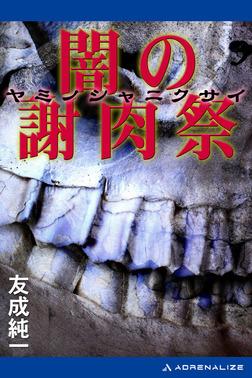 闇の謝肉祭-電子書籍