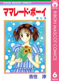 ママレード・ボーイ 6-電子書籍