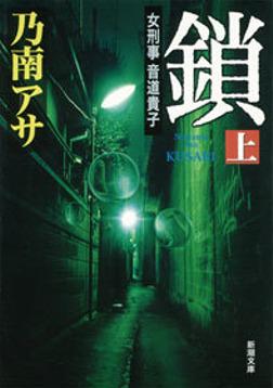 女刑事音道貴子 鎖(上)-電子書籍