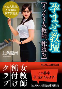 孕ませ教壇【インテリ女教師、牝堕ち】 未亡人教師、人妻教師、教育実習生-電子書籍
