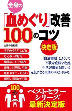 全身の「血めぐり」改善100のコツ 決定版-電子書籍
