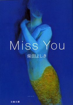 Miss You-電子書籍