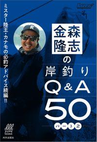 金森隆志の岸釣りQ&A50(内外出版社)