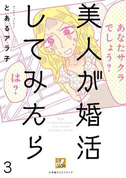 美人が婚活してみたら【分冊版】3-電子書籍