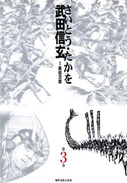 武田信玄 3-電子書籍