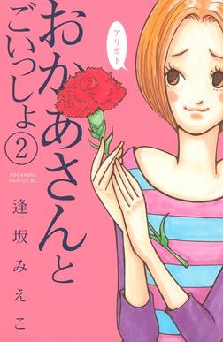 おかあさんとごいっしょ(2)-電子書籍