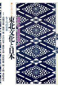 シンポジウム東北文化と日本――もう一つの日本――