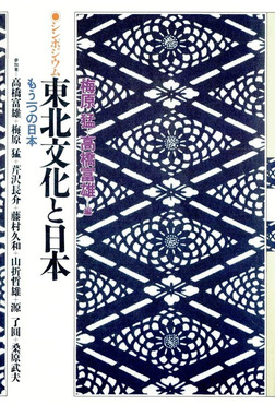 シンポジウム東北文化と日本――もう一つの日本――-電子書籍