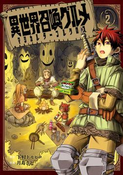 異世界召喚グルメ マジカルテーブルクロス 2巻-電子書籍