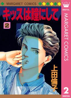 キッスは瞳にして 2-電子書籍
