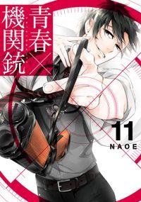 青春×機関銃 11巻