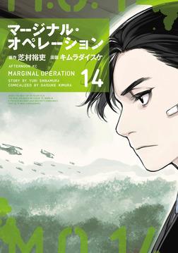マージナル・オペレーション(14)-電子書籍