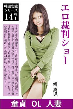 エロ裁判ショー-電子書籍
