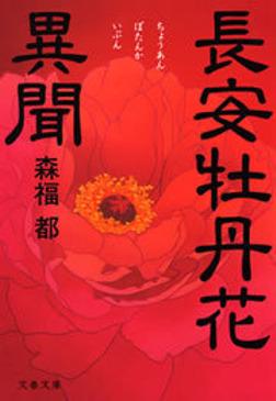 長安牡丹花異聞-電子書籍