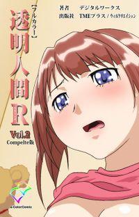 【フルカラー】透明人間R(リターンズ) VOL.2 Complete版