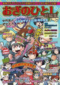 おぎのひとし1995~2006短編集(Jコミックテラス)