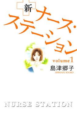新ナース・ステーション 1-電子書籍