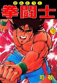 拳闘士10