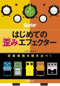 ギター・マガジン はじめての歪みエフェクター 定番機種を聴き比べ!