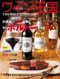 ワイン王国 2016年 3月号