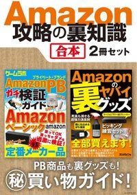 Amazon攻略の裏知識【合本】