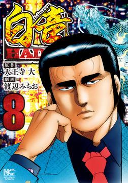 白竜HADOU 8-電子書籍