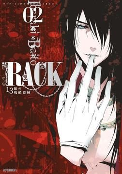 RACK―13係の残酷器械― 2-電子書籍