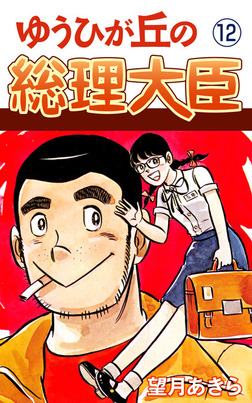 ゆうひが丘の総理大臣(12)-電子書籍