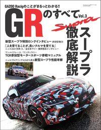 自動車誌MOOK GRのすべて Vol.3