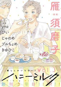ハニーミルク vol.3-電子書籍