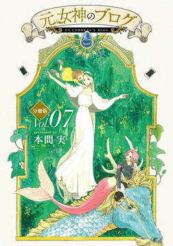 元女神のブログ 分冊版(7)-電子書籍