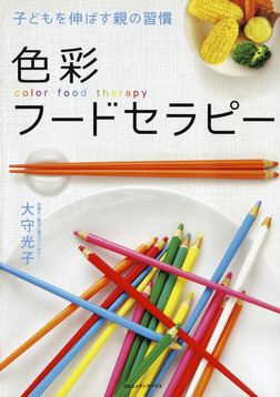 色彩フードセラピー : 子どもを伸ばす親の習慣-電子書籍