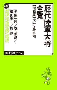 歴代陸軍大将全覧 昭和篇/太平洋戦争期(中公新書ラクレ)