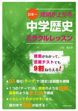 日本一成績が上がる 中学歴史ミラクルレッスン-電子書籍