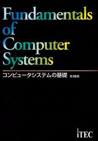 コンピュータシステムの基礎 [第15版]