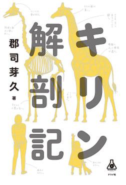 キリン解剖記-電子書籍