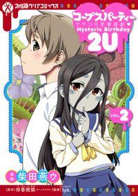 コープスパーティー サチコの恋愛遊戯 Hysteric Birthday 2U(2)