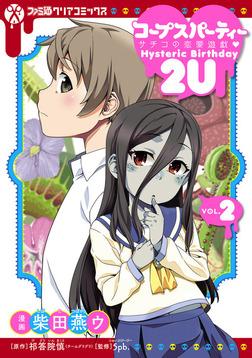 コープスパーティー サチコの恋愛遊戯 Hysteric Birthday 2U(2)-電子書籍