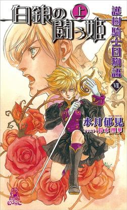 護樹騎士団物語7 白銀の闘う姫[上]-電子書籍