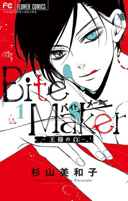 Bite Maker~王様のΩ~(1)-電子書籍