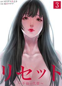 リセット~不倫の代償~【合本版】3